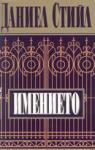 Имението (ISBN: 9789545854347)