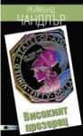 Високият прозорец (ISBN: 9789543302253)