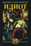 Идиот (ISBN: 9789549559125)