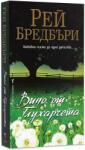 Вино от глухарчета (ISBN: 9789545859410)
