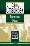 Тортила Флет (ISBN: 9789545295881)