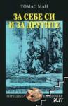 За себе си и за другите (ISBN: 9789547396517)