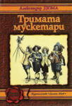 Тримата мускетари (ISBN: 9789545270727)