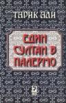 Един султан в Палермо (ISBN: 9789543300761)