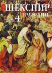 Шекспир. Т. 4: Трагедии (ISBN: 9789549559552)