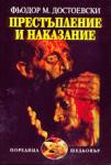 Престъпление и наказание (ISBN: 9789549559132)