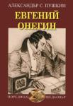 Евгений Онегин (ISBN: 9789547395961)