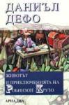 Животът и приключенията на Робинзон Крузо (ISBN: 9789549660296)