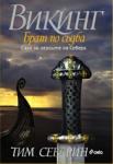 Викинг: Брат по съдба (ISBN: 9789546499585)