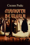 Малката вещица (ISBN: 9789549745849)