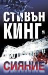 Сияние (ISBN: 9789544093013)