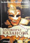 Заговорът Казанова (ISBN: 9789545150678)