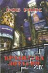 Бразилска лотария (ISBN: 9789547692275)