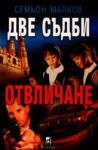 Отвличане (ISBN: 9789544092870)