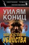 Милостиви убийства (ISBN: 9789544092962)