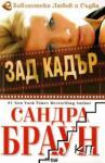 Зад кадър (ISBN: 9789549625431)