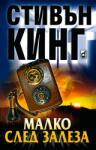 Малко след залеза (ISBN: 9789544092948)