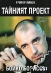 Тайният проект Бойко Борисов (ISBN: 9789549209846)