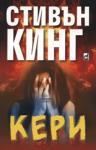 Кери (ISBN: 9789544092931)