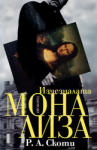 Изчезналата Мона Лиза (ISBN: 9789547336438)