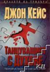 Танцуващият с духове (ISBN: 9789546550613)