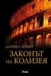 Законът на Колизея (ISBN: 9789542804512)