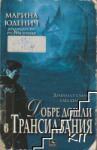 Добре дошли в Трансилвания (ISBN: 9789549420692)