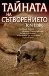 Тайната на сътворението (ISBN: 9789547336360)