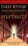 Библиотеката на мъртвите (ISBN: 9789546550446)