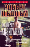 """Заговорът """"Аквитания (ISBN: 9789547330559)"""