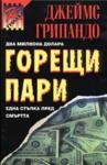 Горещи пари (ISBN: 9789545300783)