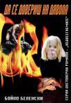 Да се довериш на дявола (ISBN: 9789549229431)