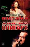 Лов на олигарх (ISBN: 9789548308113)
