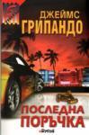 Последна поръчка (ISBN: 9789549625257)