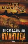 Експедиция Атлантида (ISBN: 9789549625219)