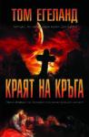 Краят на кръга (ISBN: 9789549420852)