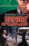 Пираня сред вълци (ISBN: 9789549420982)