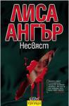 Несвяст (ISBN: 9789545296086)