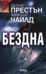 Бездна (ISBN: 9789549625172)