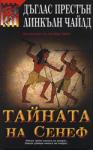 Тайната на Сенеф (ISBN: 9789545301117)