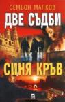 Синя кръв (ISBN: 9789544092757)