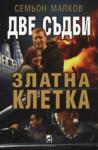 Златна клетка (ISBN: 9789544092764)