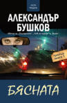 Бясната (ISBN: 9789548477673)