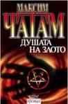 Душата на злото (ISBN: 9789545296123)