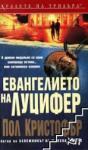 Евангелието на Луцифер (ISBN: 9789545859465)