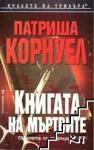 Книгата на мъртвите (ISBN: 9789545859366)