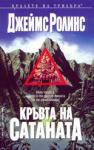 Кръвта на Сатаната (ISBN: 9789545853753)