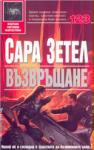 Възвръщане (ISBN: 9789545856303)