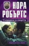 Създадени в смъртта (ISBN: 9789542606628)