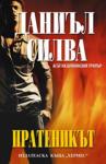 Пратеникът (ISBN: 9789542606611)